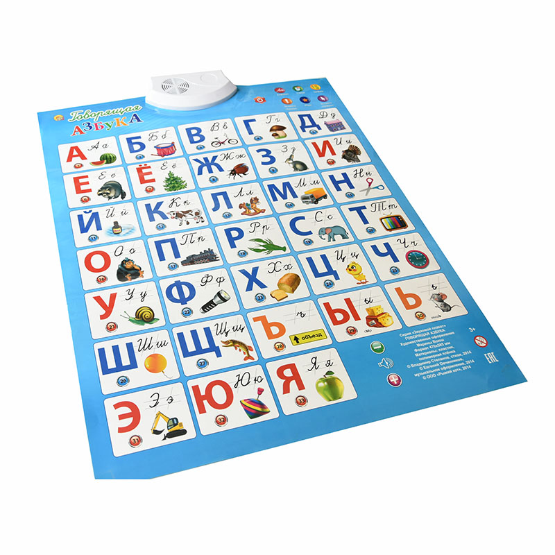 Russian language electronic baby ABC alphabet sound chart